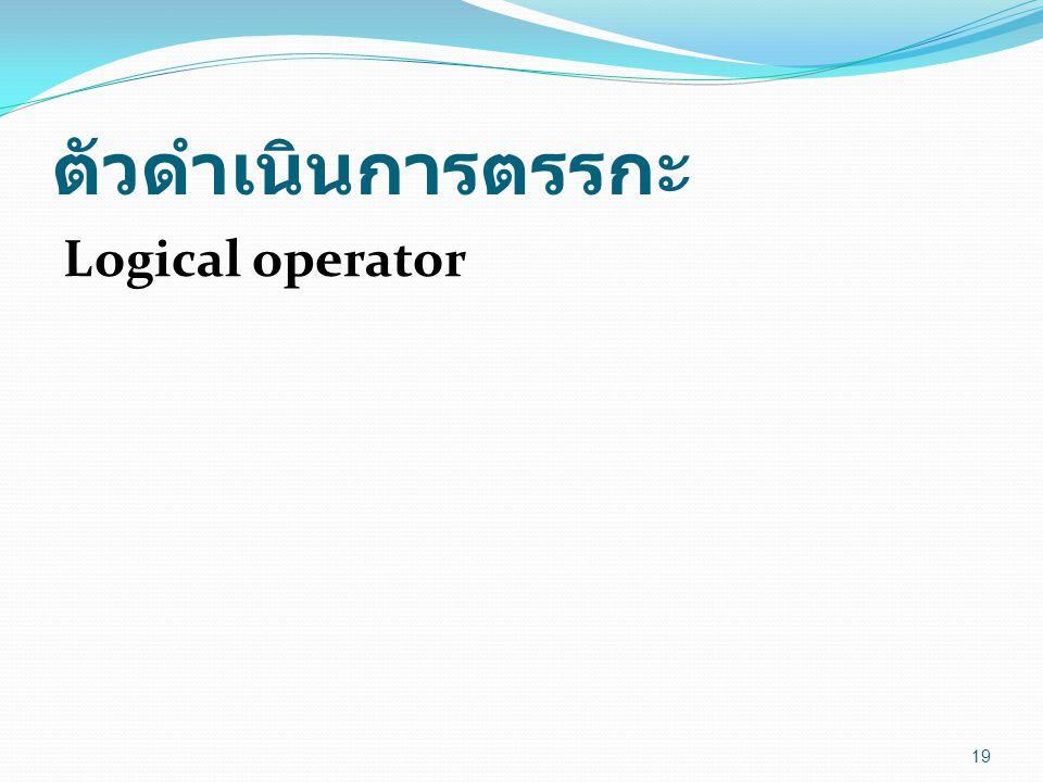 ตัวดำเนินการตรรกะ Logical operator