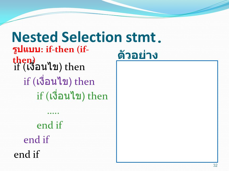 Nested Selection stmt. ตัวอย่าง if (เงื่อนไข) then ….. end if