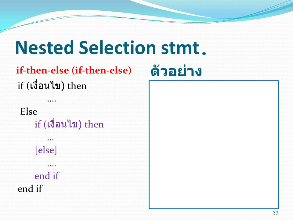 Nested Selection stmt. ตัวอย่าง if-then-else (if-then-else)