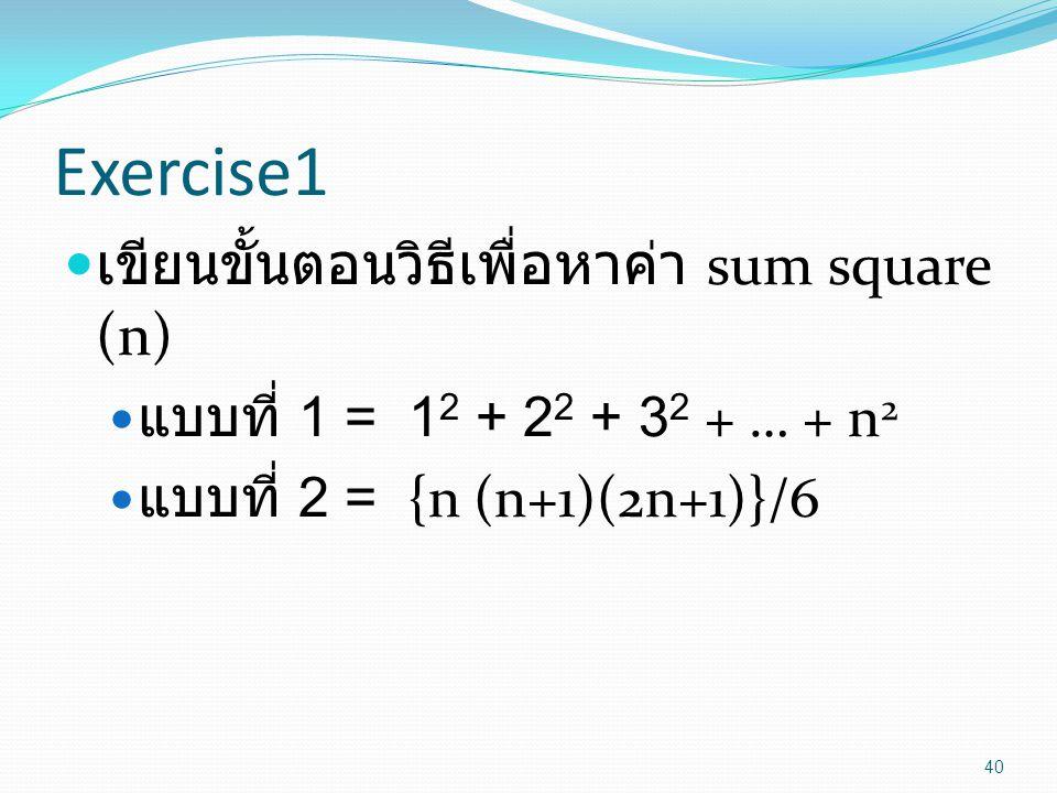 Exercise1 เขียนขั้นตอนวิธีเพื่อหาค่า sum square (n)
