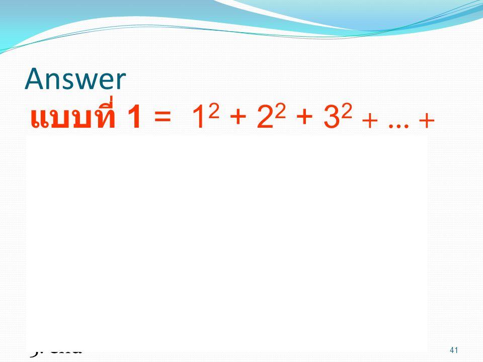 Answer แบบที่ 1 = 12 + 22 + 32 + … + n2 Algorithm sumsqr(n) read n