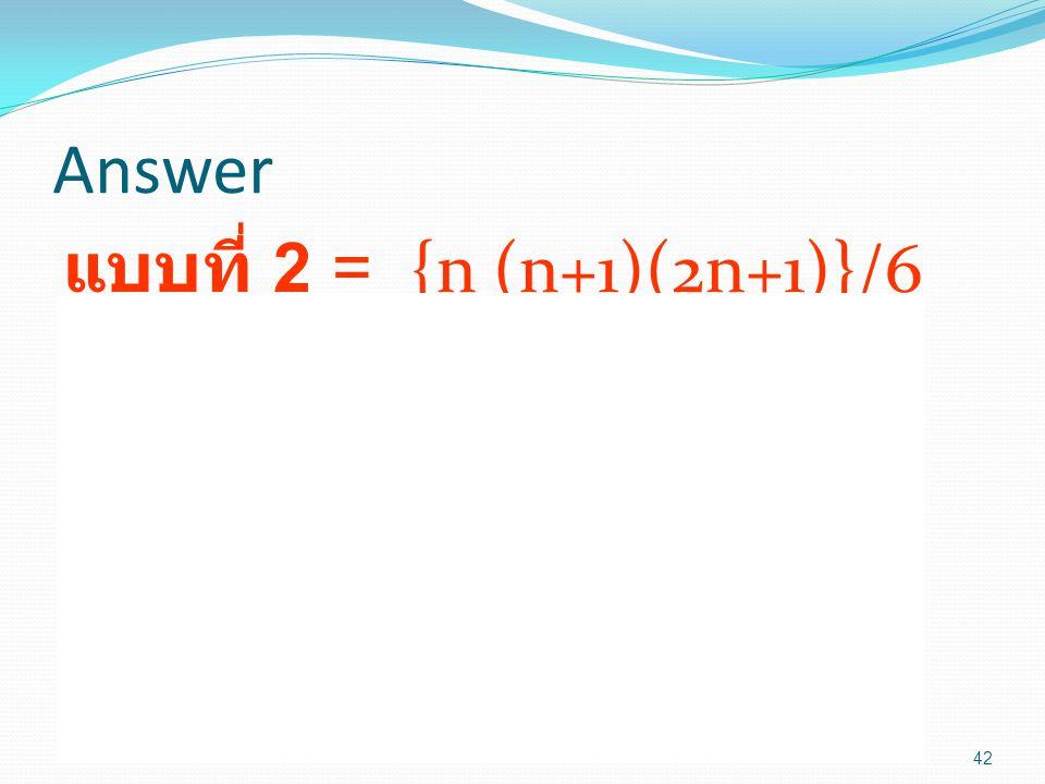 Answer แบบที่ 2 = {n (n+1)(2n+1)}/6 Algorithm sumsqr(n) 1. read n