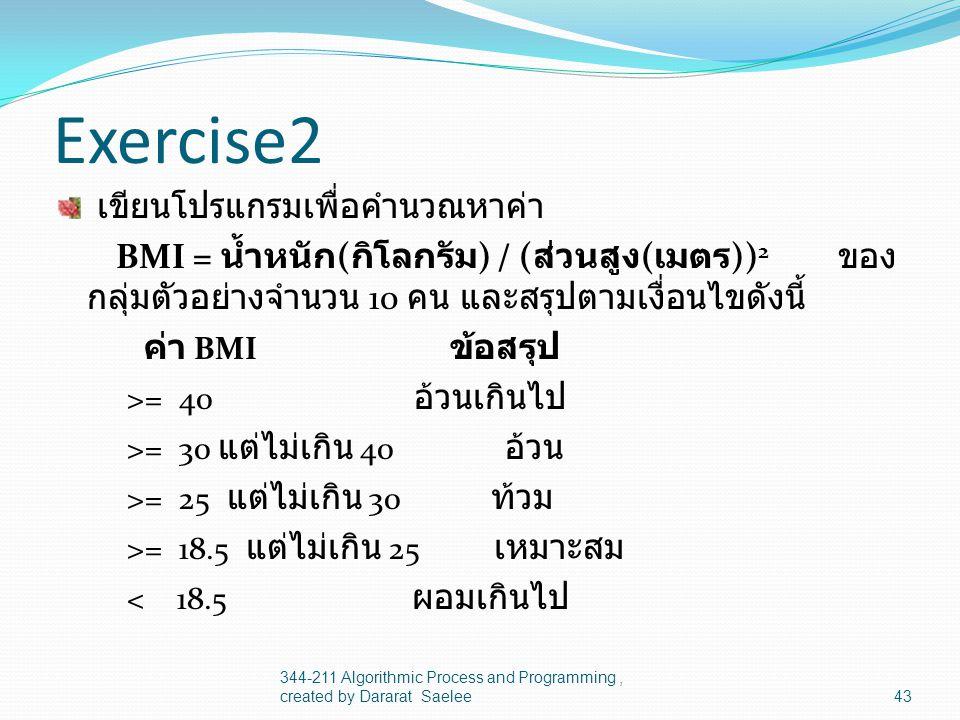 Exercise2 เขียนโปรแกรมเพื่อคำนวณหาค่า