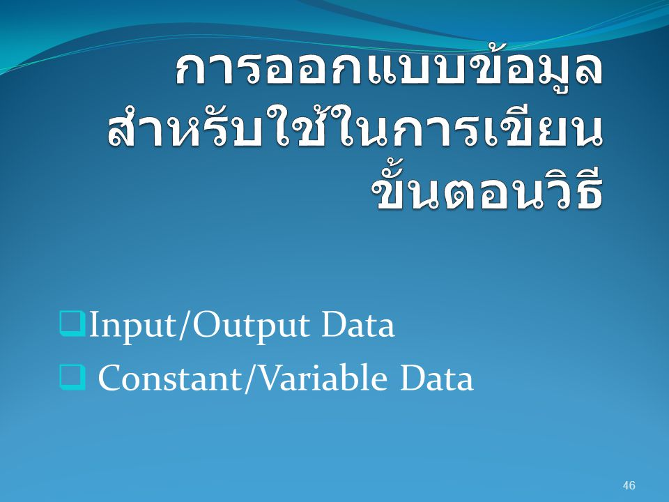 การออกแบบข้อมูลสำหรับใช้ในการเขียนขั้นตอนวิธี