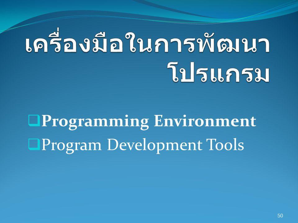 เครื่องมือในการพัฒนาโปรแกรม