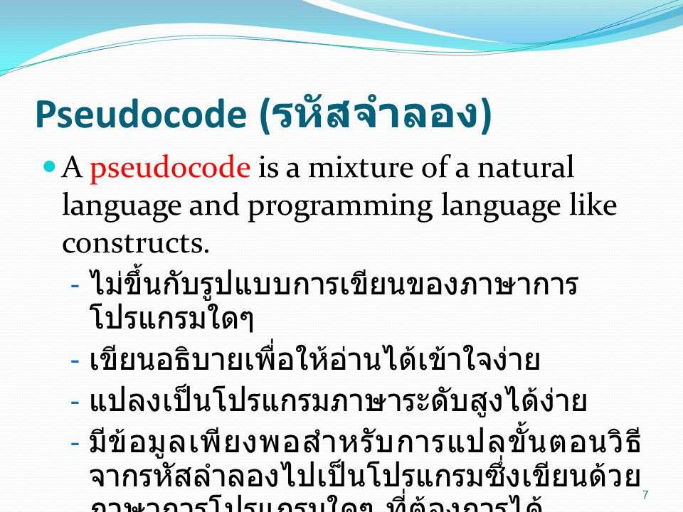 Pseudocode (รหัสจำลอง)