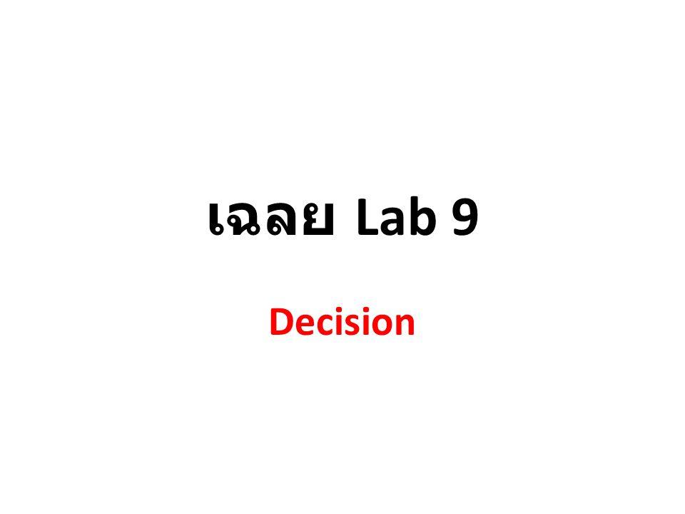 เฉลย Lab 9 Decision