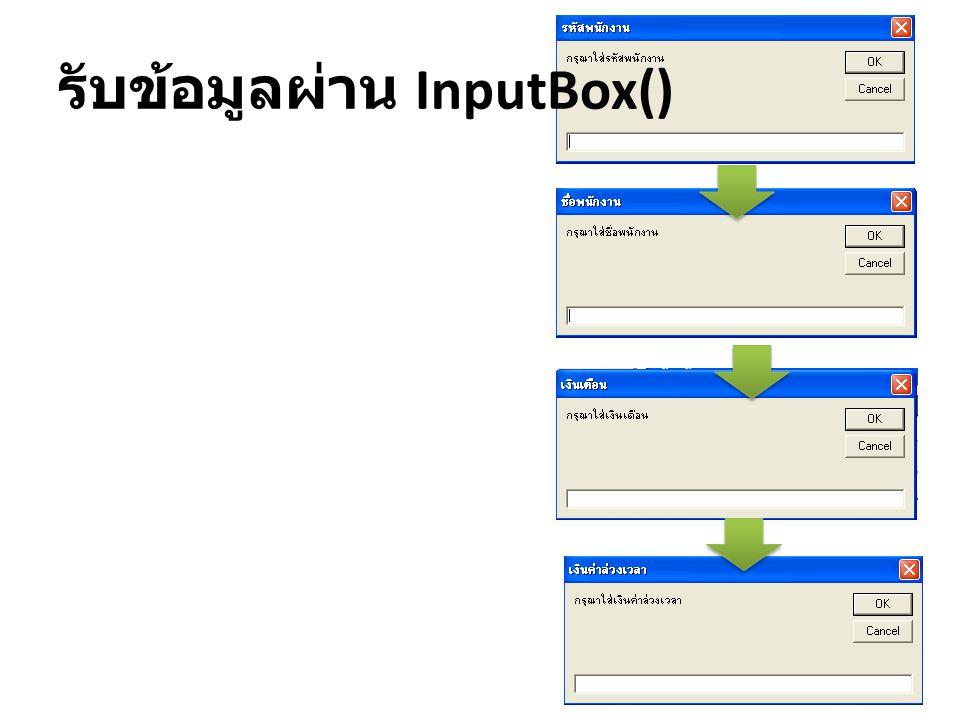 รับข้อมูลผ่าน InputBox()