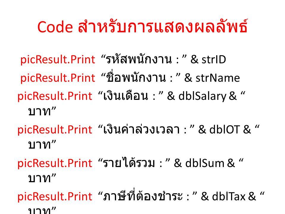 Code สำหรับการแสดงผลลัพธ์