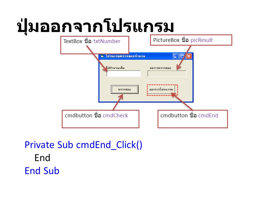 ปุ่มออกจากโปรแกรม Private Sub cmdEnd_Click() End End Sub