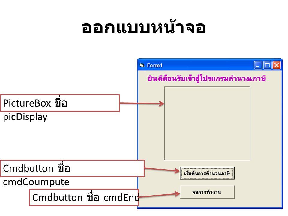 ออกแบบหน้าจอ PictureBox ชื่อ picDisplay Cmdbutton ชื่อ cmdCoumpute