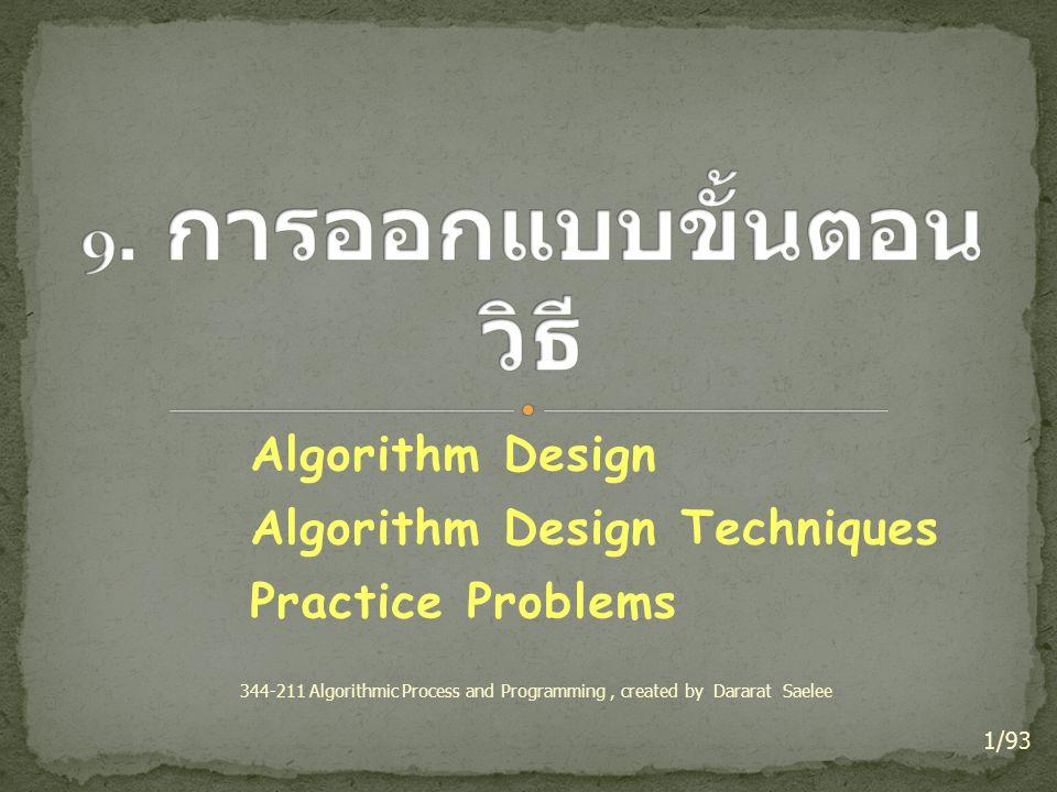 9. การออกแบบขั้นตอนวิธี