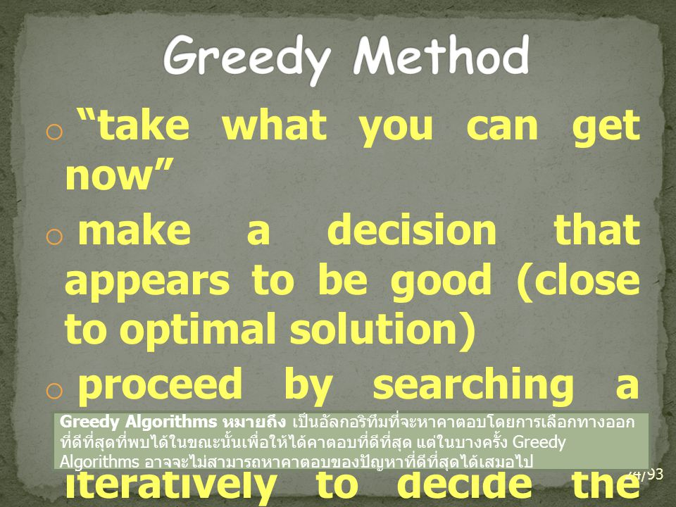 Greedy Method take what you can get now