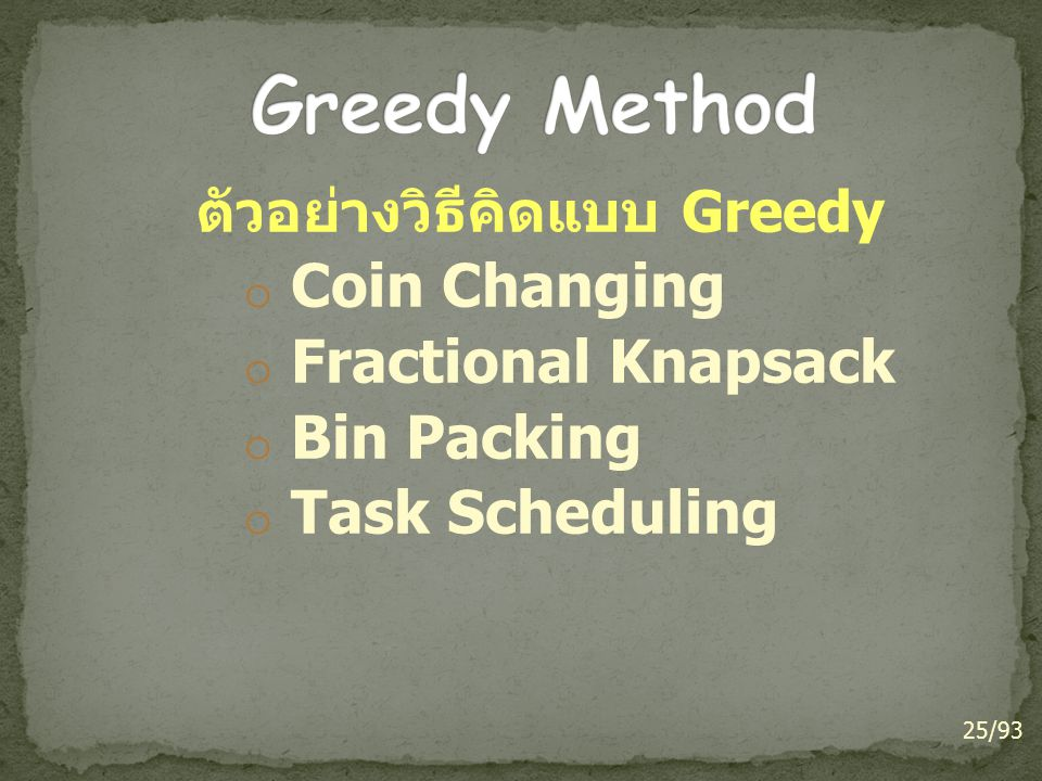 Greedy Method Coin Changing Fractional Knapsack Bin Packing