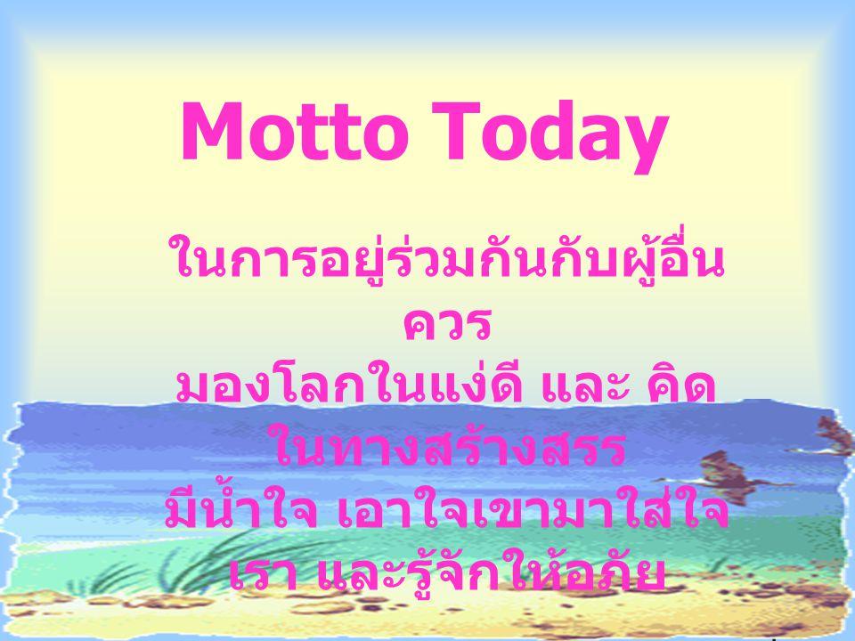 Motto Today ในการอยู่ร่วมกันกับผู้อื่น ควร