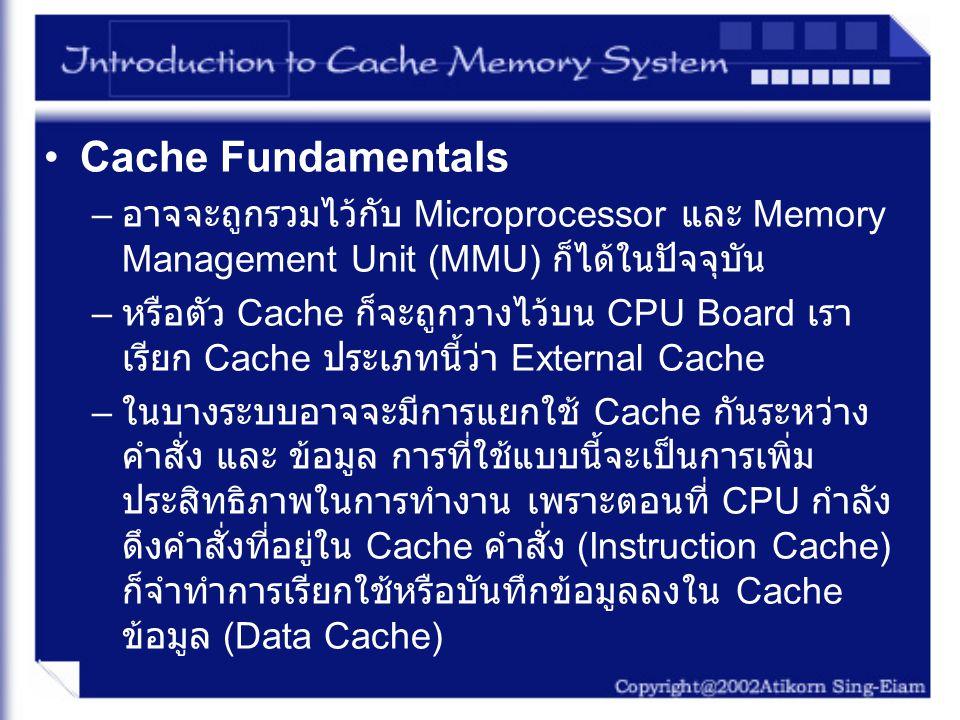 Cache Fundamentals อาจจะถูกรวมไว้กับ Microprocessor และ Memory Management Unit (MMU) ก็ได้ในปัจจุบัน.