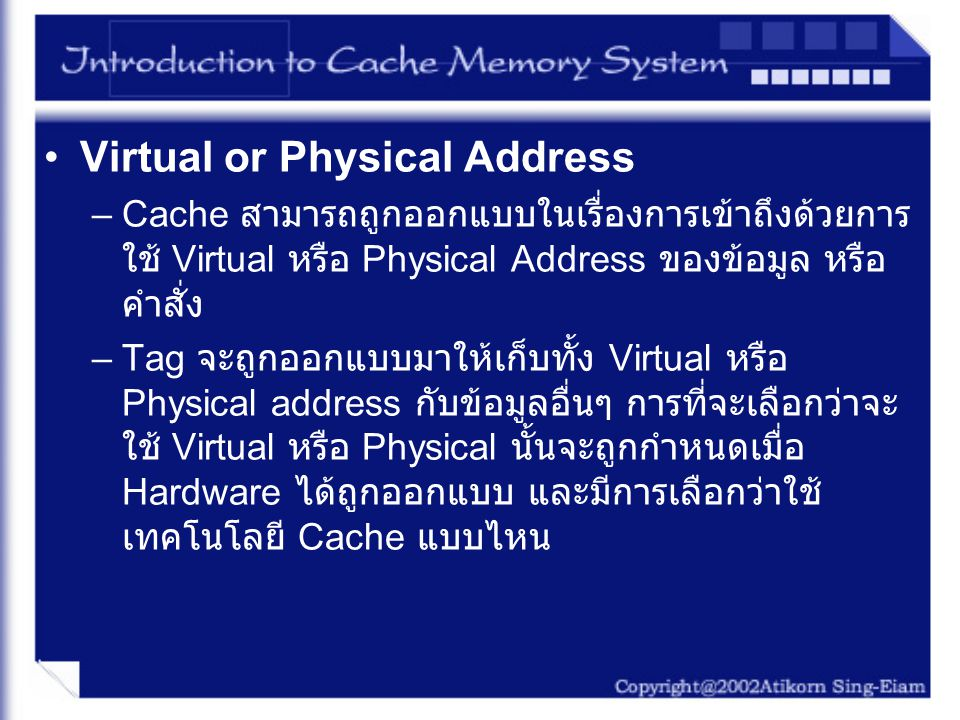 Virtual or Physical Address