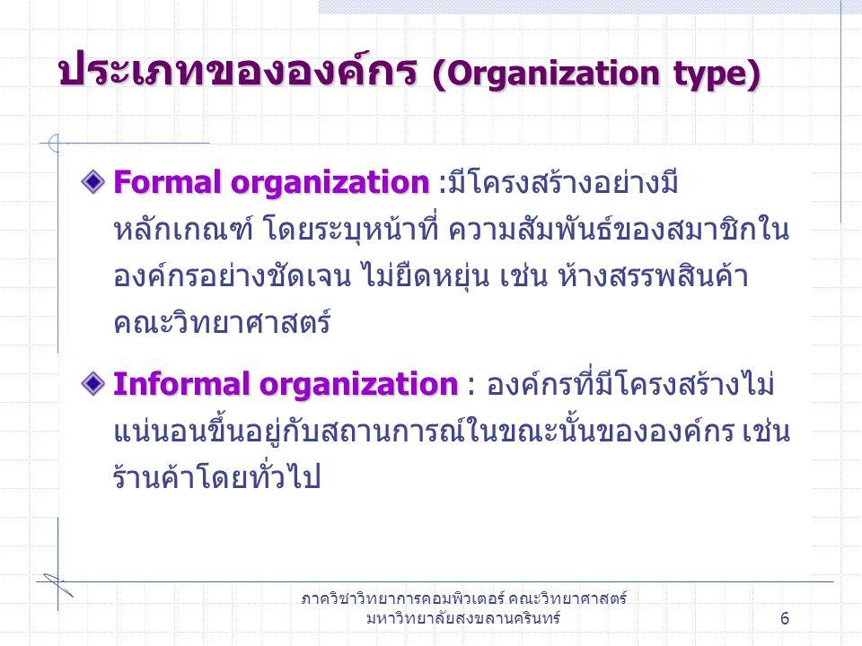 ประเภทขององค์กร (Organization type)