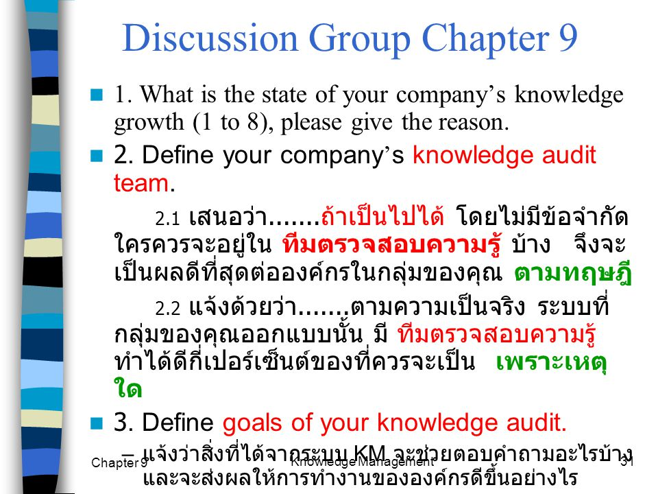 Discussion Group Chapter 9