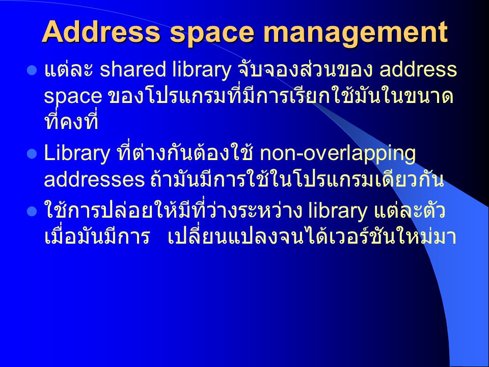 Address space management