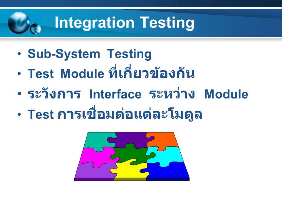 Integration Testing ระวังการ Interface ระหว่าง Module
