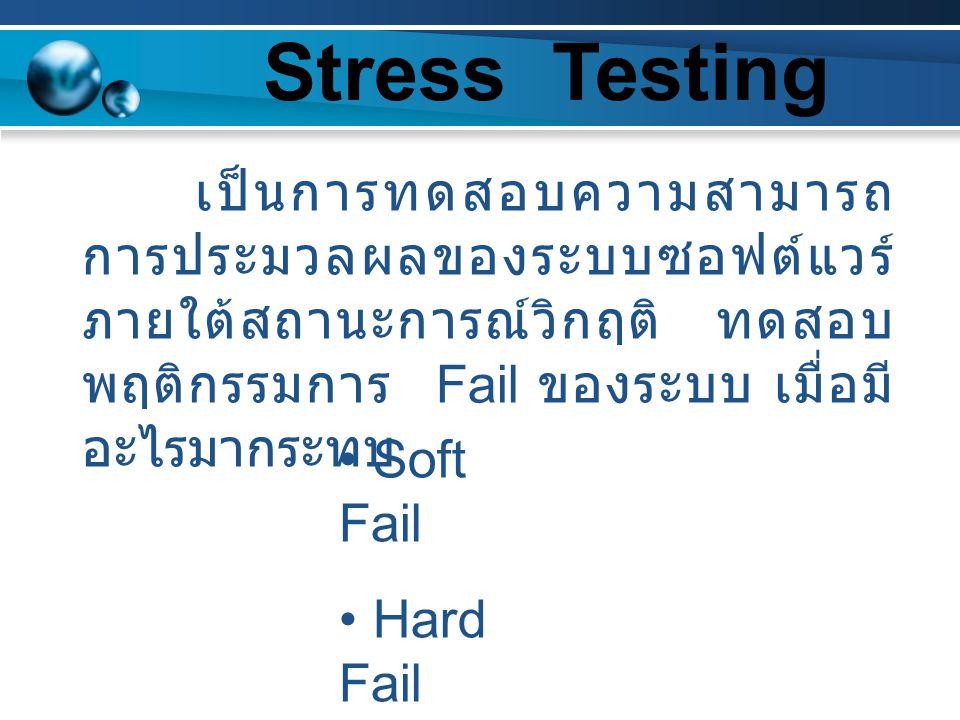 Stress Testing เป็นการทดสอบความสามารถการประมวลผลของระบบซอฟต์แวร์ภายใต้สถานะการณ์วิกฤติ ทดสอบพฤติกรรมการ Fail ของระบบ เมื่อมีอะไรมากระทบ.