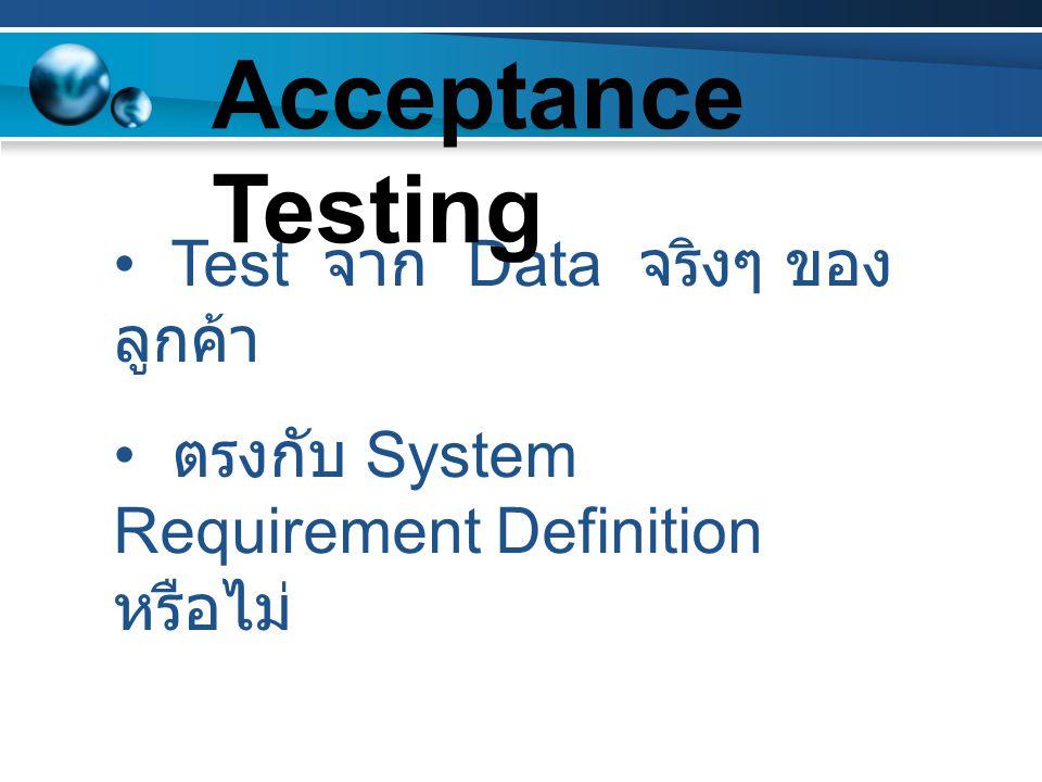 Acceptance Testing Test จาก Data จริงๆ ของลูกค้า