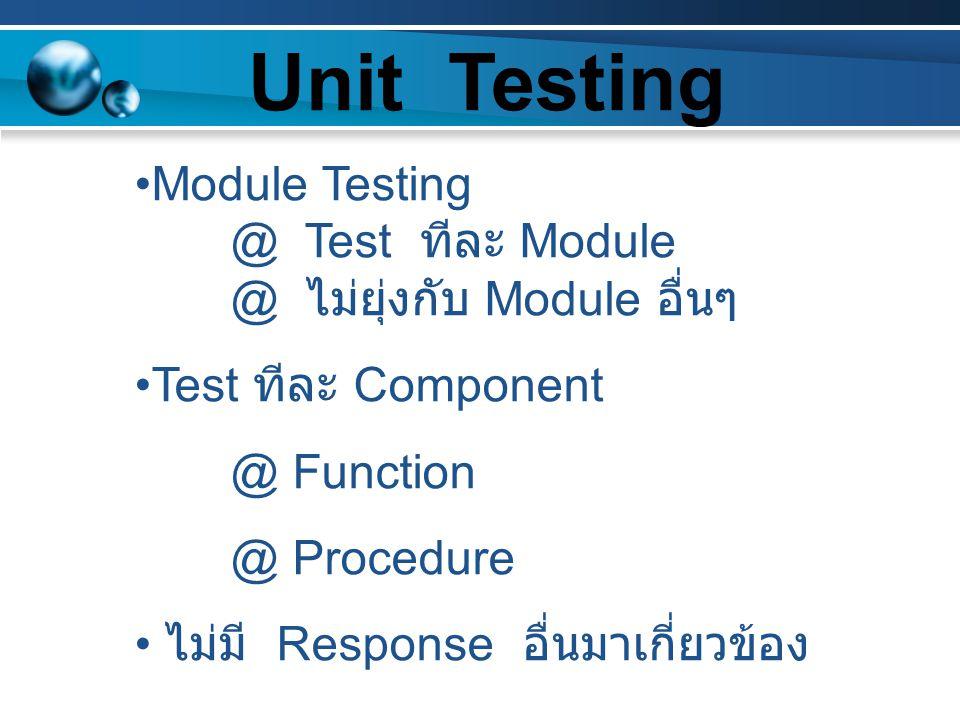 Unit Testing Module Testing @ Test ทีละ Module