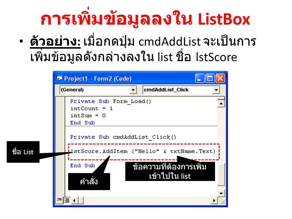 การเพิ่มข้อมูลลงใน ListBox