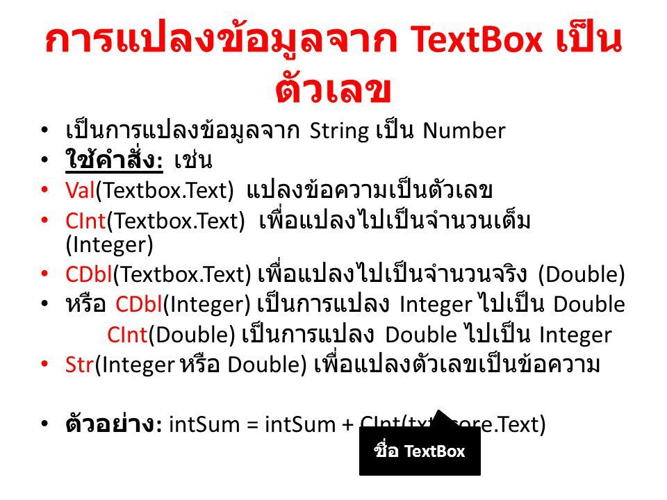 การแปลงข้อมูลจาก TextBox เป็นตัวเลข