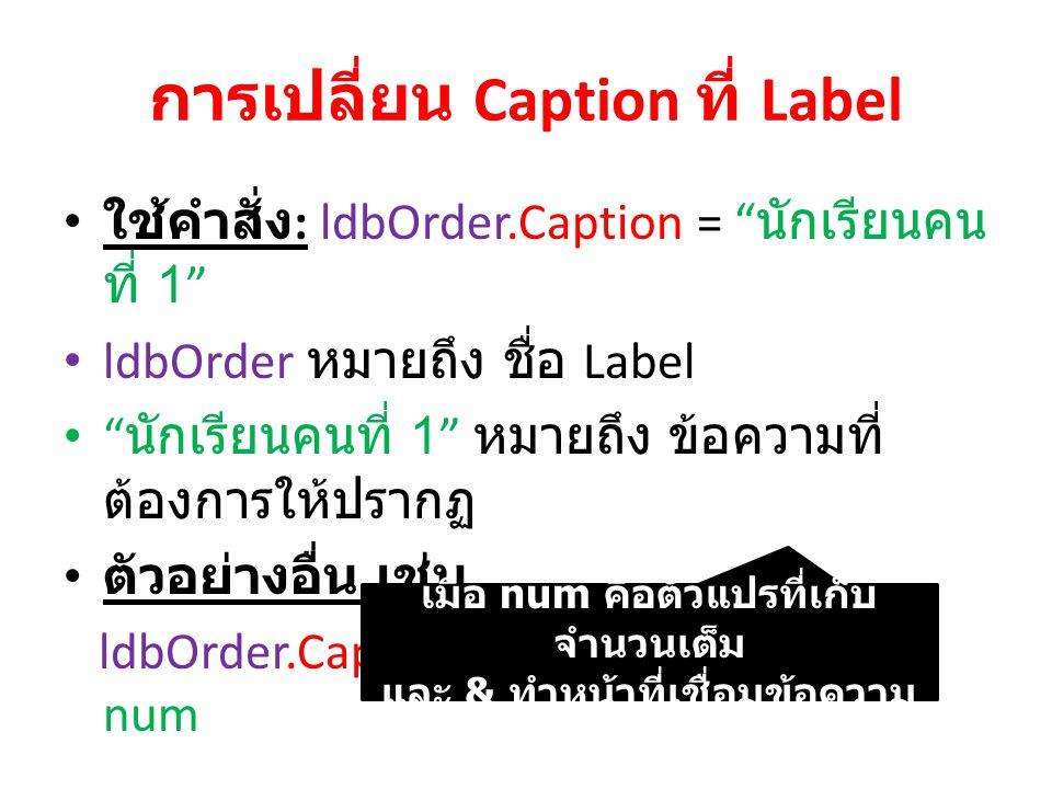 การเปลี่ยน Caption ที่ Label