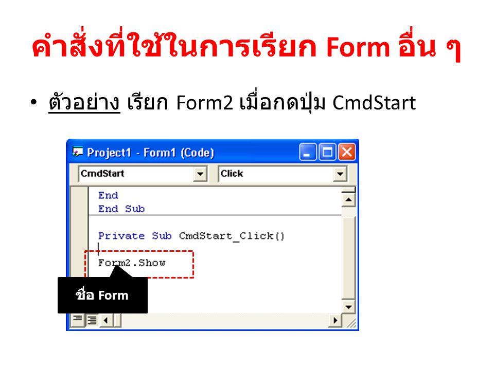 คำสั่งที่ใช้ในการเรียก Form อื่น ๆ