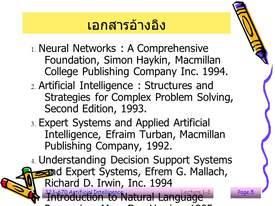 เอกสารอ้างอิง 1. Neural Networks : A Comprehensive Foundation, Simon Haykin, Macmillan College Publishing Company Inc. 1994.