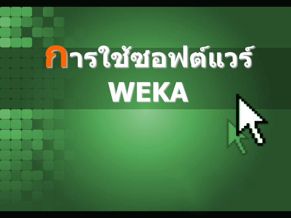 การใช้ซอฟต์แวร์ WEKA