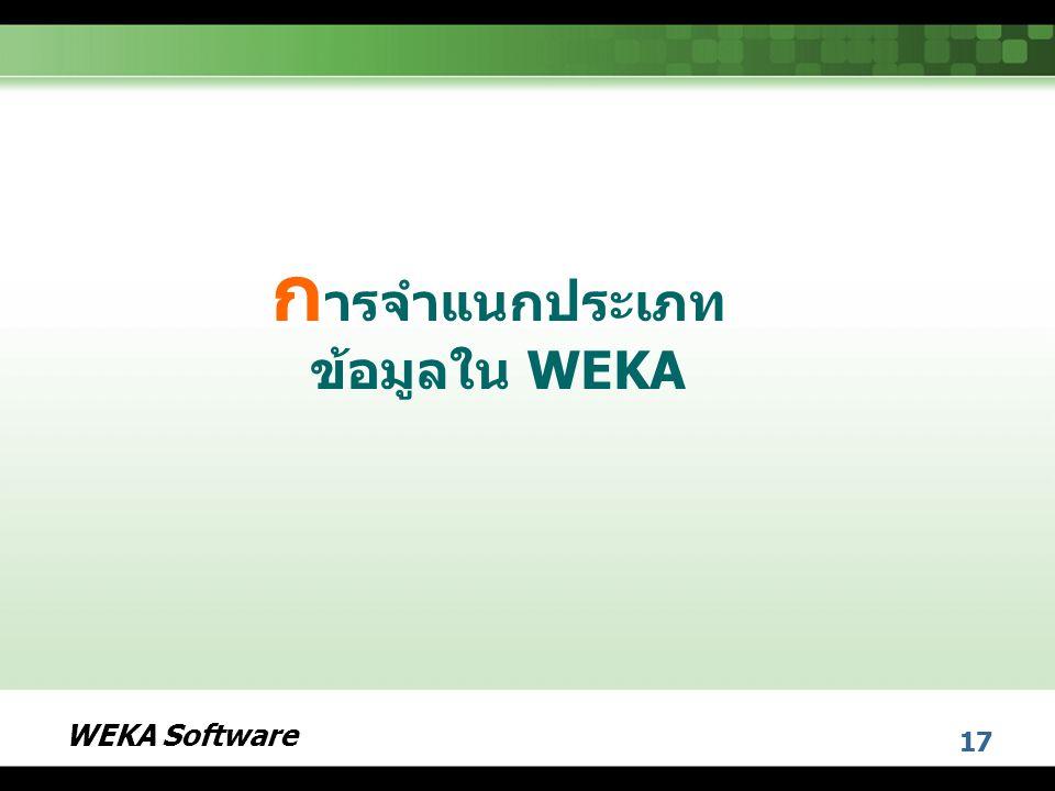 การจำแนกประเภทข้อมูลใน WEKA