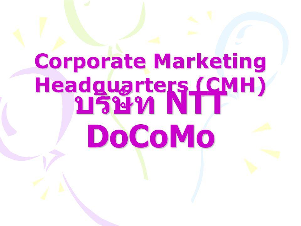 Corporate Marketing Headquarters (CMH)