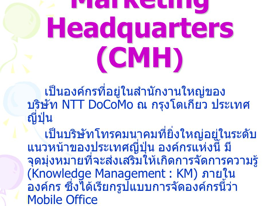 Corporate Marketing Headquarters (CMH)