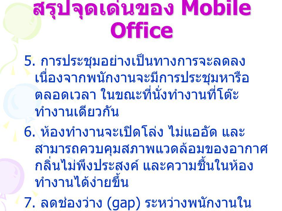สรุปจุดเด่นของ Mobile Office