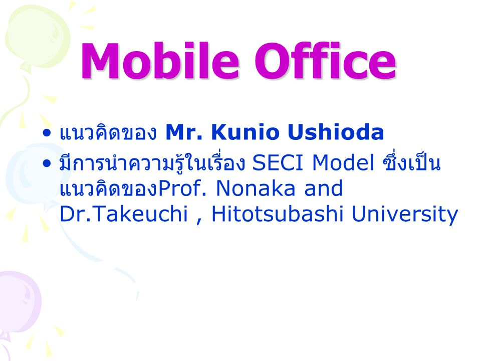 Mobile Office แนวคิดของ Mr. Kunio Ushioda