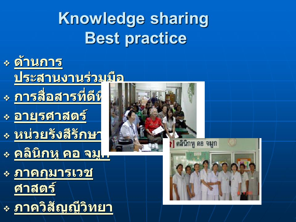 Knowledge sharing Best practice