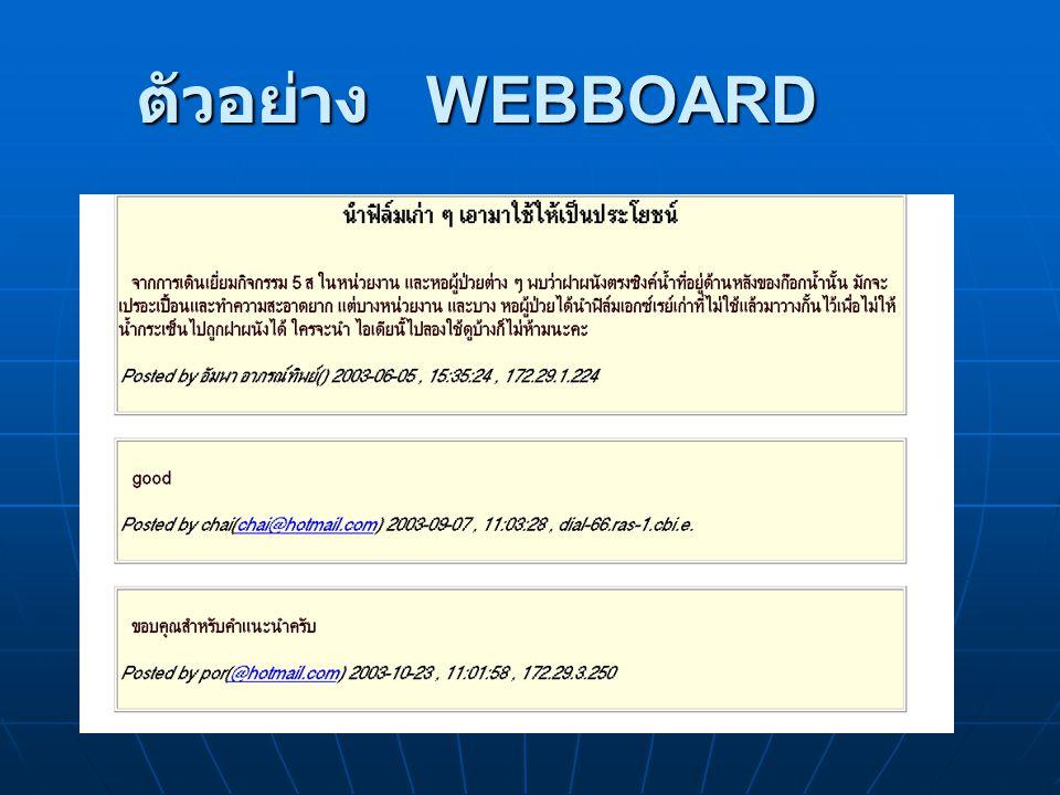 ตัวอย่าง WEBBOARD