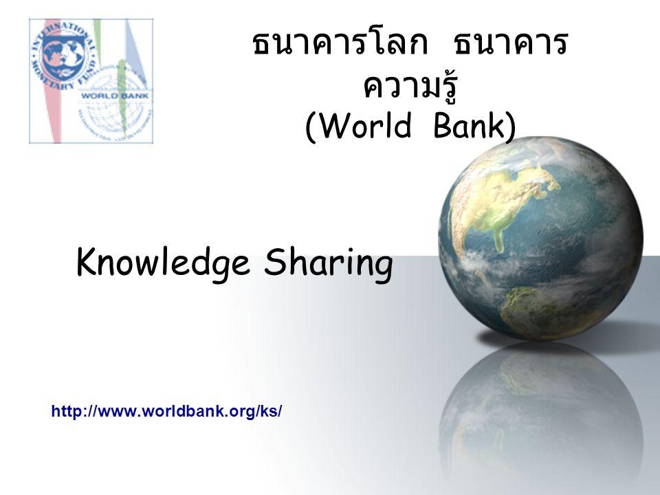 ธนาคารโลก ธนาคารความรู้ (World Bank)