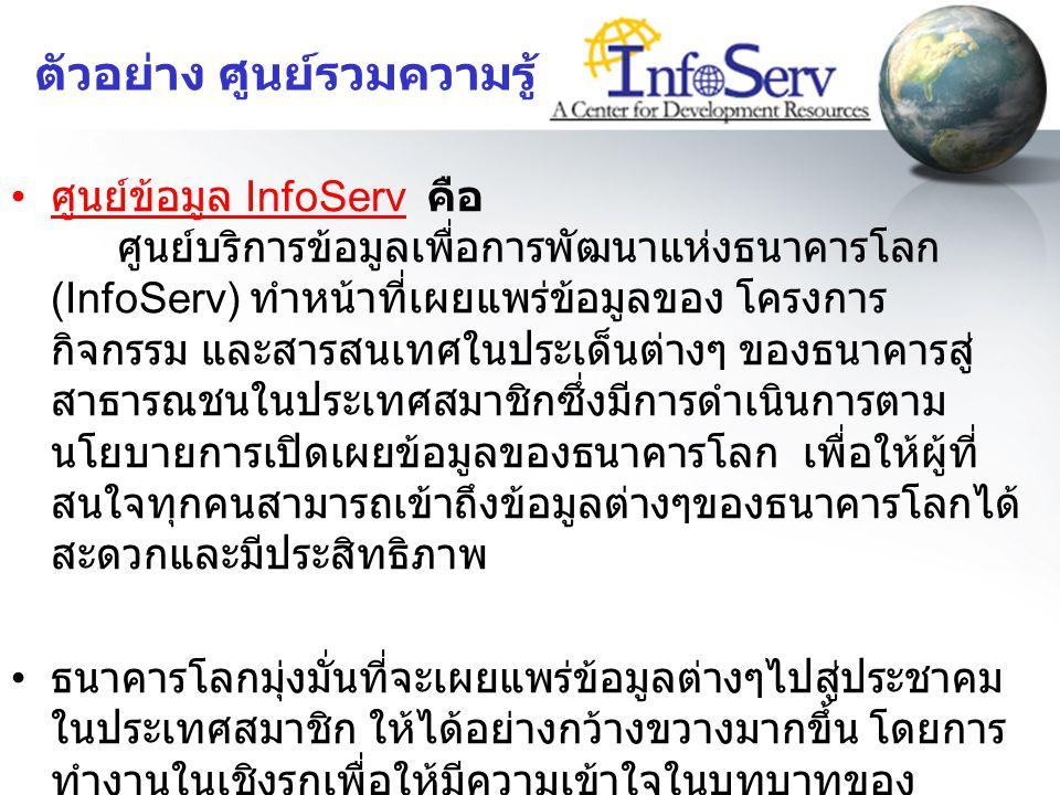 ตัวอย่าง ศูนย์รวมความรู้ ในประเทศไทย