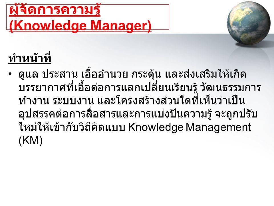 ผู้จัดการความรู้ (Knowledge Manager)