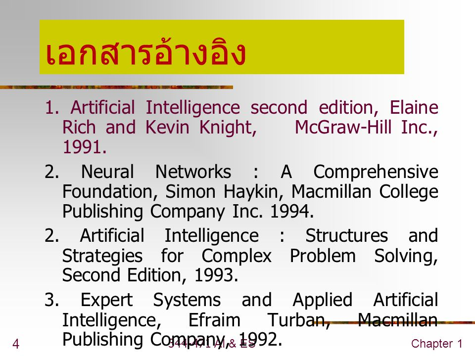 เอกสารอ้างอิง 1. Artificial Intelligence second edition, Elaine Rich and Kevin Knight, McGraw-Hill Inc., 1991.