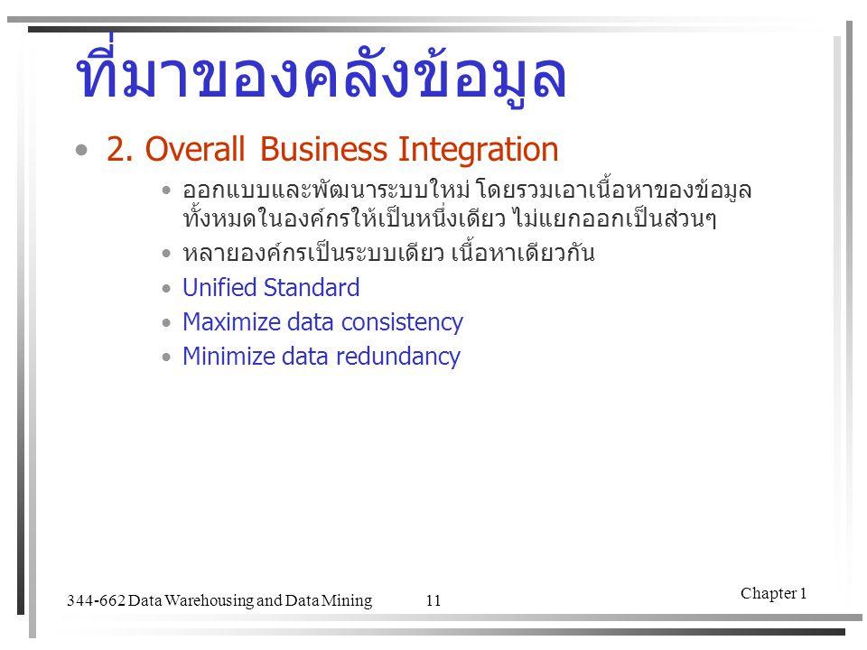 ที่มาของคลังข้อมูล 2. Overall Business Integration