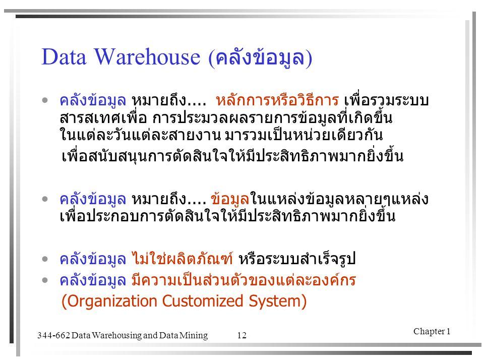 Data Warehouse (คลังข้อมูล)