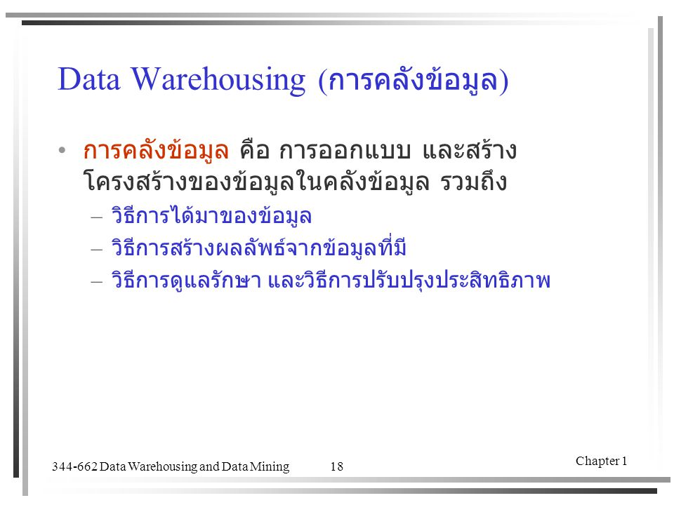 Data Warehousing (การคลังข้อมูล)