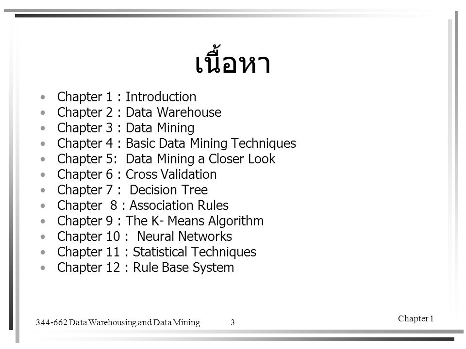 เนื้อหา Chapter 1 : Introduction Chapter 2 : Data Warehouse
