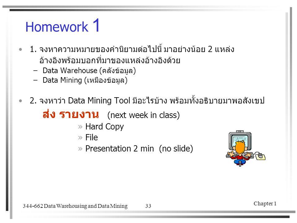 Homework 1 ส่ง รายงาน (next week in class)